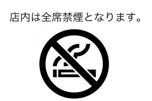 禁煙のルール
