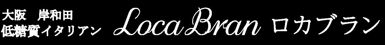 低糖質イタリアン-ロカブラン